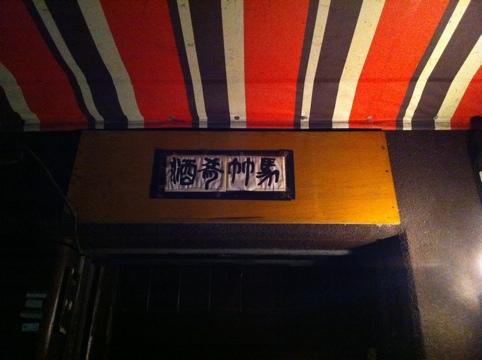 20111012-220634.jpg